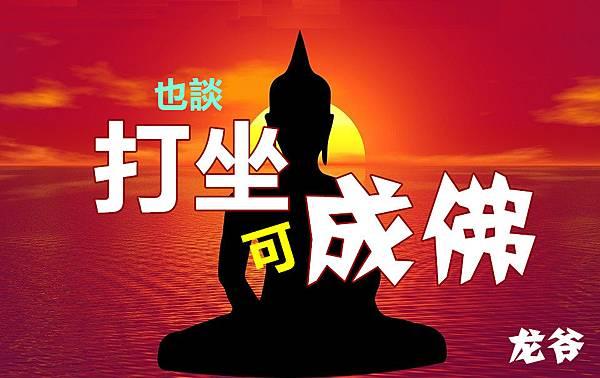 buddha-1015552_960_720_副本.jpg