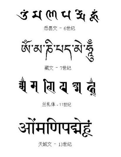 10藏文悉昙文字对照.jpg