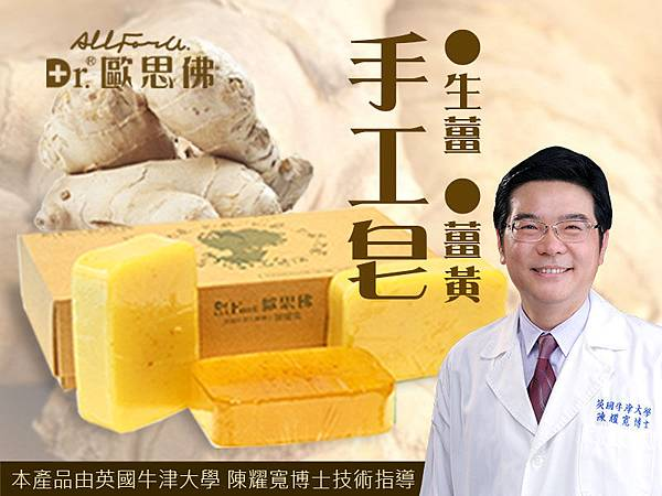 ginger_soap_800x600