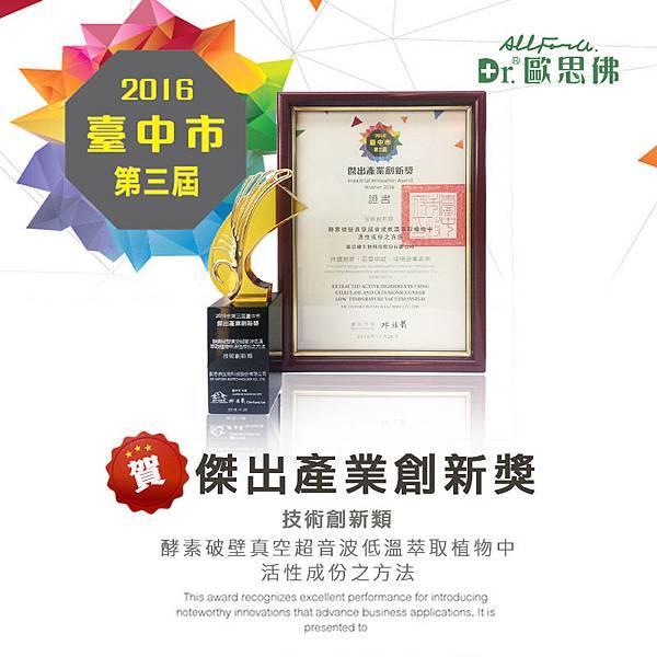 傑出產業創新獎-技術創新20161201