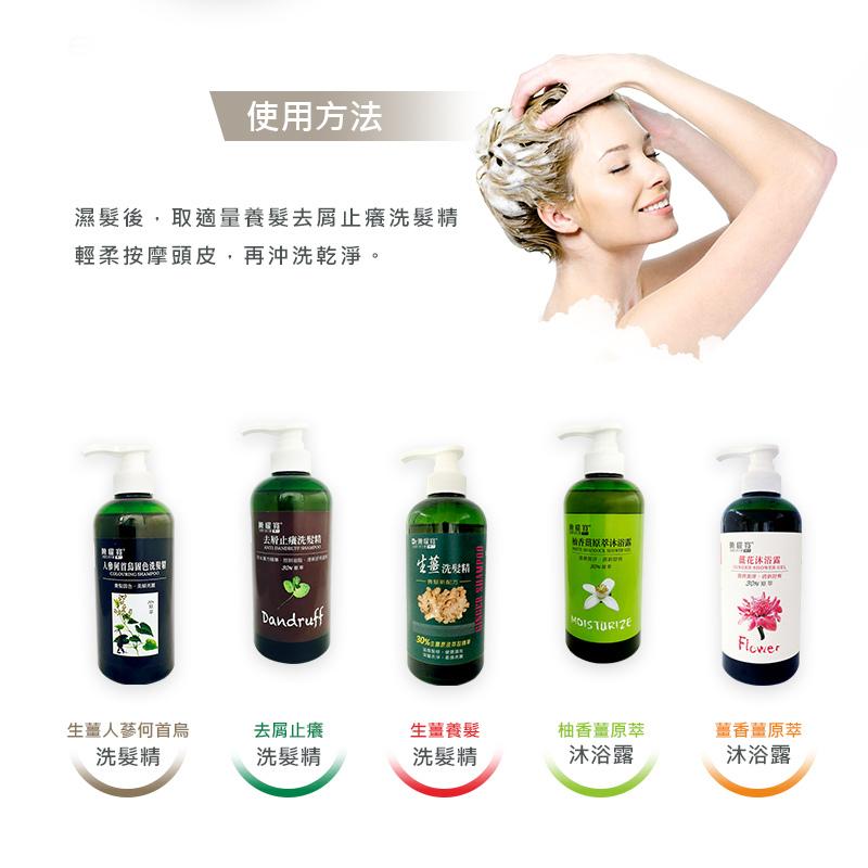 何首烏洗髮精3