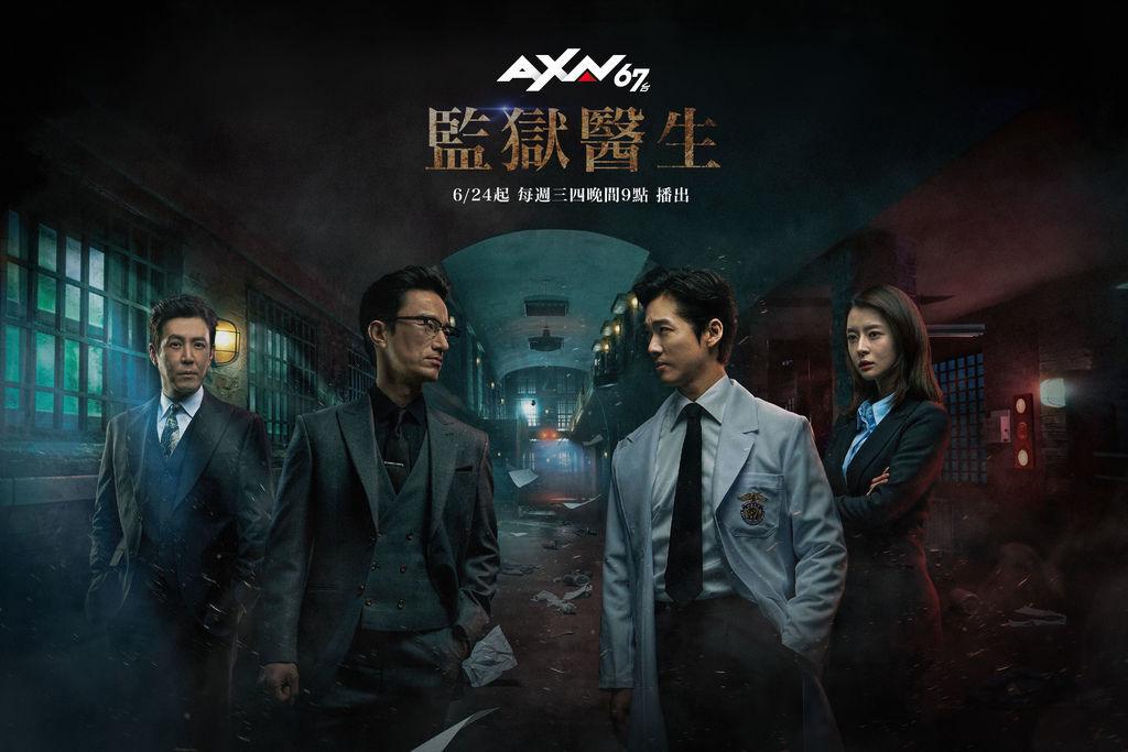 AXN《監獄醫生》海報1_0624首播.jpg