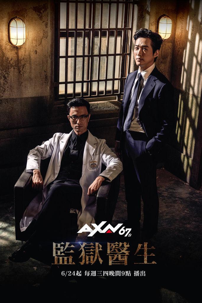 AXN《監獄醫生》海報3_0624首播.jpg