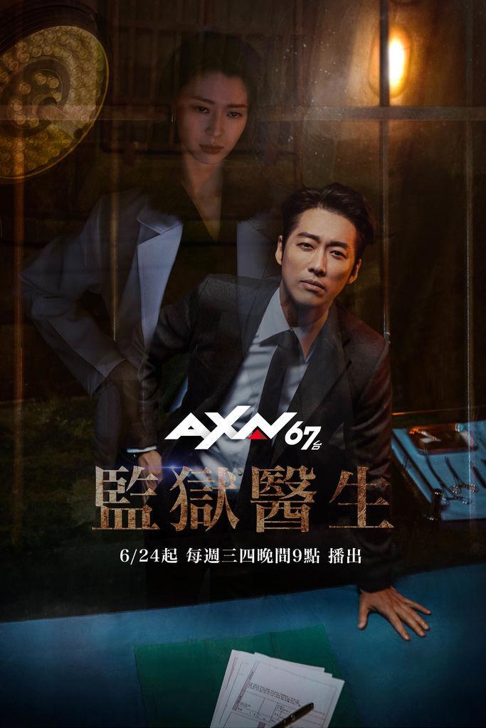 AXN《監獄醫生》海報2_0624首播.jpg