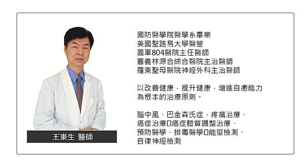 蘋果樹醫美診所-醫療團隊7