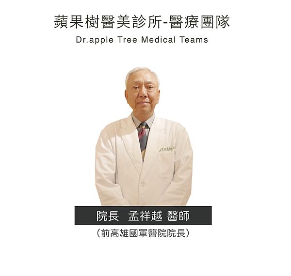 蘋果樹醫美診所-醫療團隊1