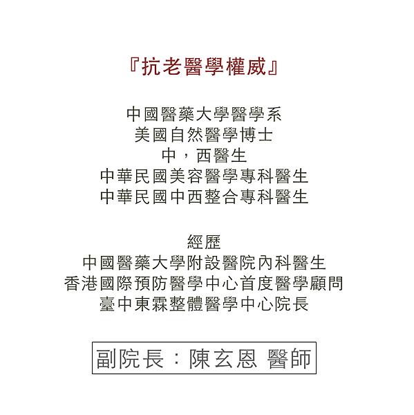 蘋果樹醫美診所-醫療團隊2