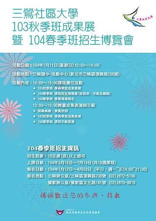 103秋-成果展海報02.jpg