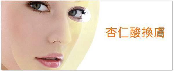 06-03苦杏仁酸-(1)
