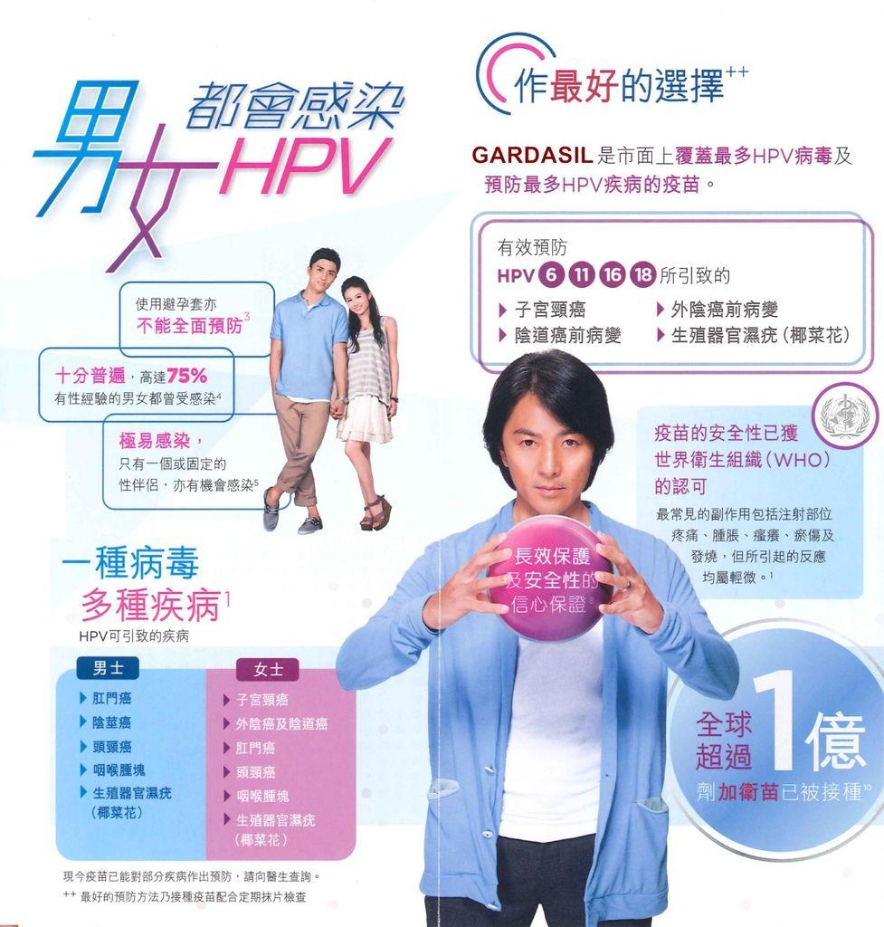 女人-疫苗3