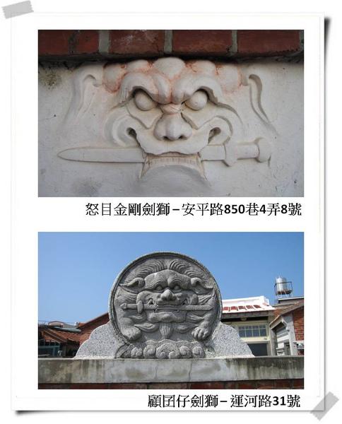 安平劍獅_11.jpg