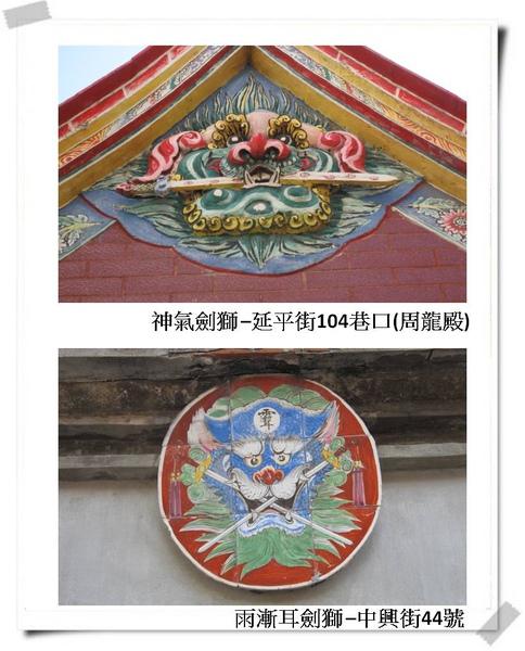 安平劍獅_4.jpg