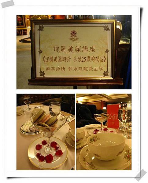 20111029_玫瑰夫人VIP座談會_1.jpg