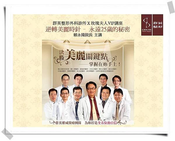 20111029_玫瑰夫人VIP座談會_6.jpg