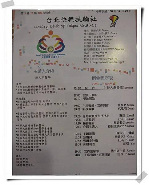 20111229_扶輪社演講-1.jpg