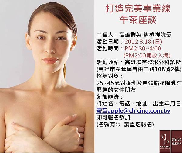 20120318_高雄座談會招募廣告