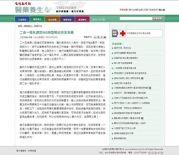 台灣新生報