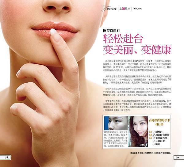 帶你遊台灣編輯頁