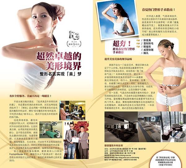 帶你遊台灣4月