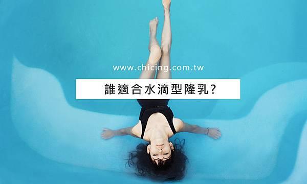 誰適合水滴美胸.jpg