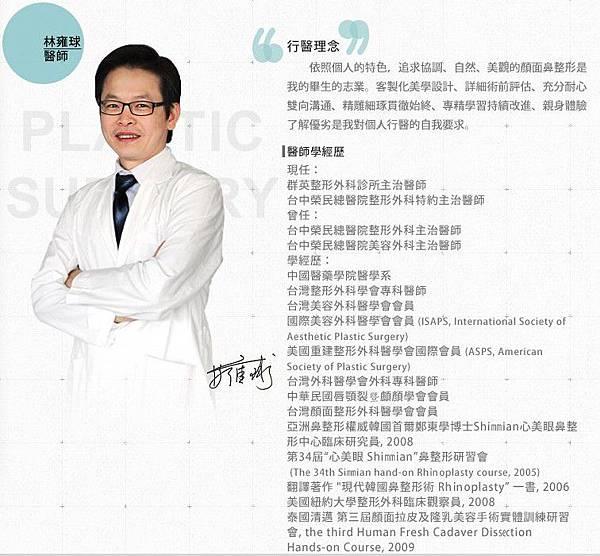 Dr.林雍球.jpg