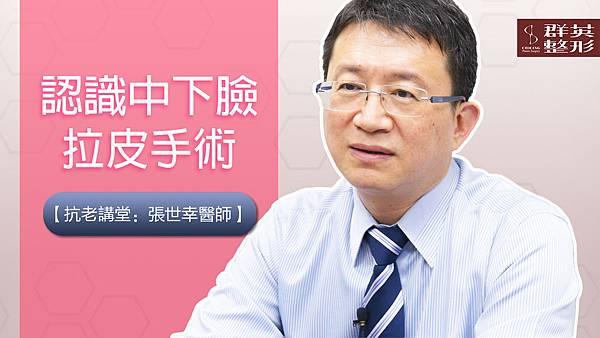 01_【抗老講堂:張世幸醫師】認識中下臉拉皮手術_封面.jpg