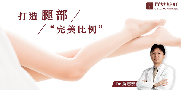 0103黃志宏醫師美腿-已修復.jpg