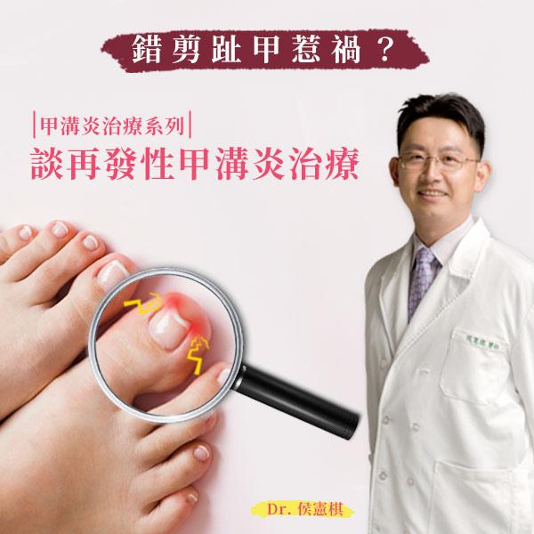 0131侯醫師專欄首圖.jpg