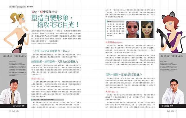 201104_醫美人.jpg