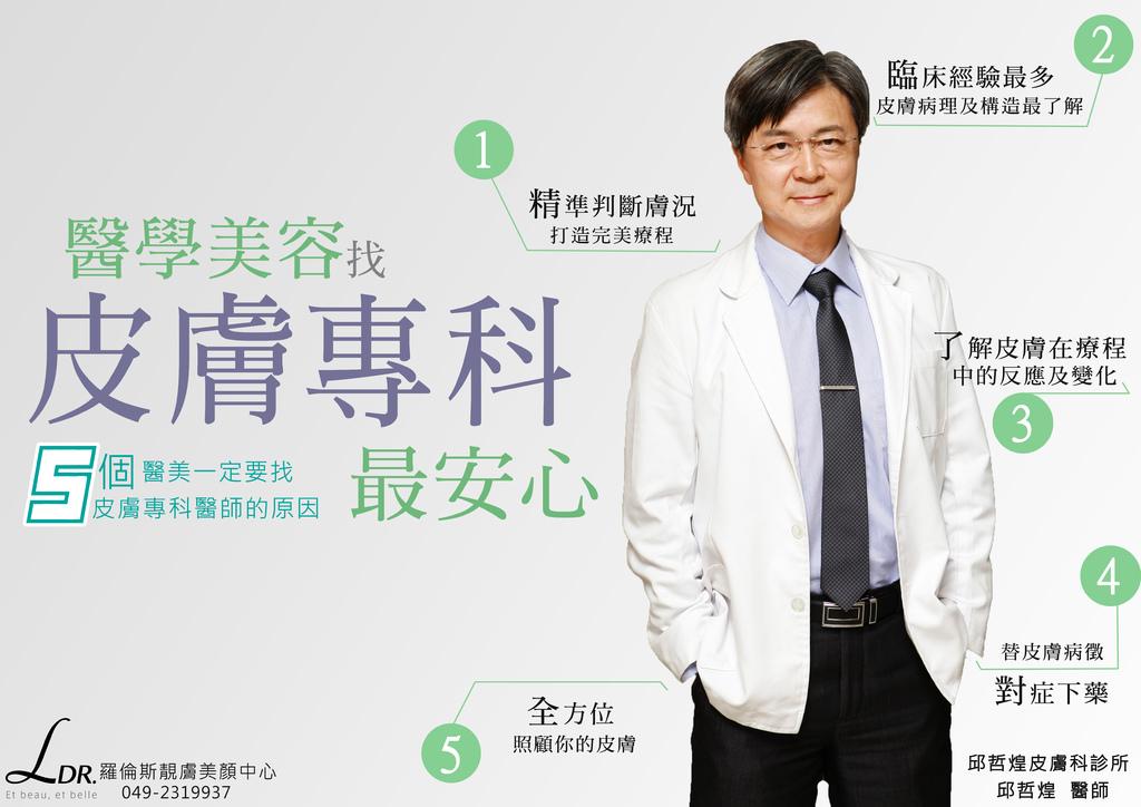 Final醫學美容一定要找皮膚專科醫師的5大理由_換數字_5修改.jpg