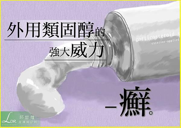 _外用類固醇的強大威力之一--癬3.jpg