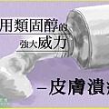 _外用類固醇的強大威力之一--皮膚潰瘍.jpg