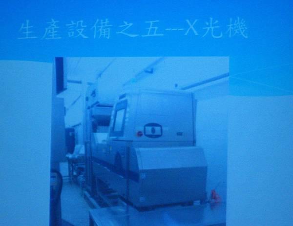 4生產設備X光.JPG