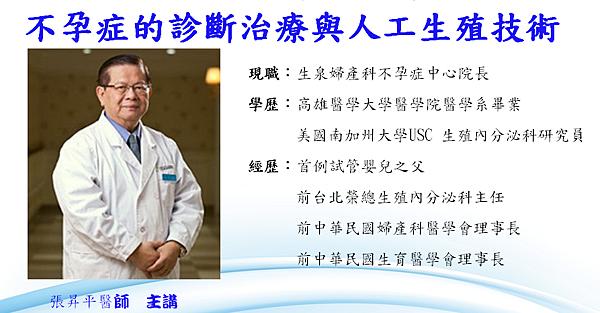 張昇平(院長)不孕症治療.png