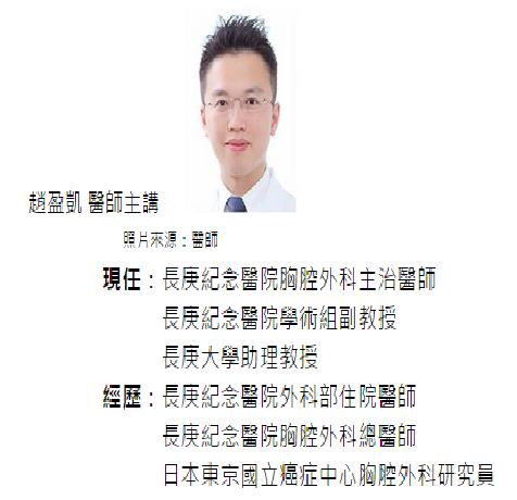 趙盈凱醫師.png