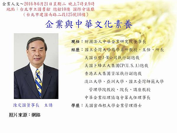 陳定國董事長.png