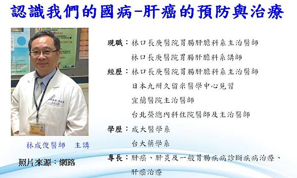 林成俊醫師.png
