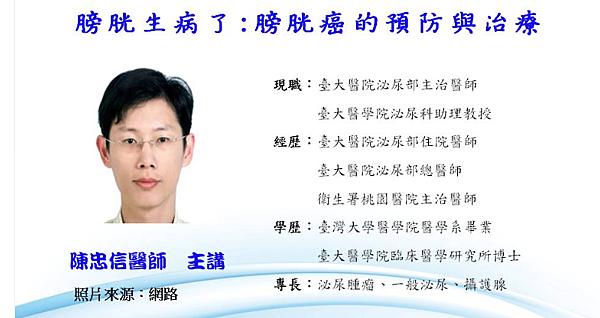 1陳忠信醫師(膀胱癌)2-1.png