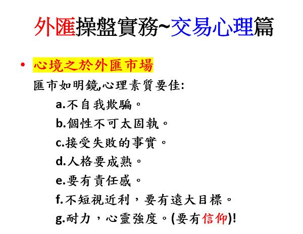 3外匯心理篇.png