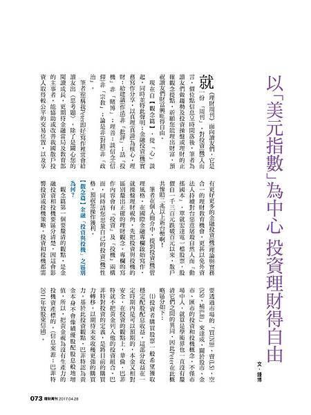 870期 期貨精選-分頁jpg-2.jpg