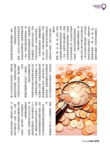 870期 期貨精選-分頁jpg-3.jpg