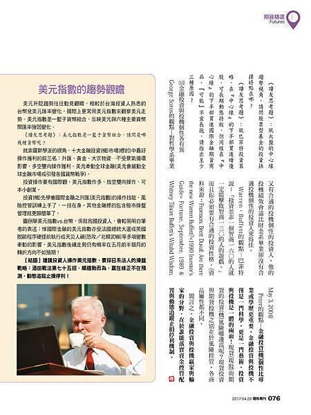 870期 期貨精選-分頁jpg-5.jpg