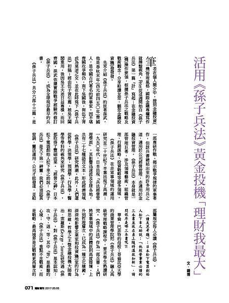 871期 期貨精選jpg_單頁2.jpg