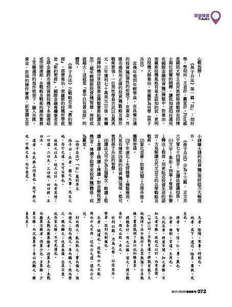 871期 期貨精選jpg_單頁3.jpg