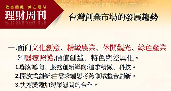 台灣創業趨勢1.png