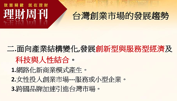 台灣創業趨勢2.png
