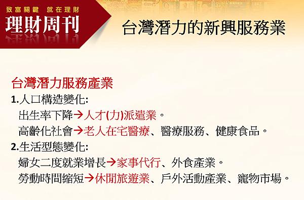 台灣創業趨勢3.png