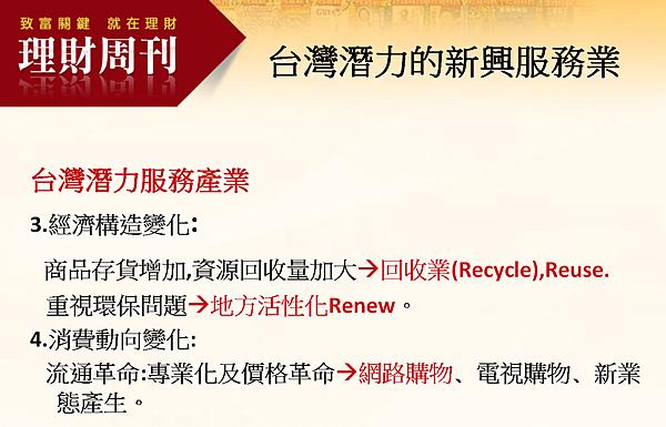 台灣創業趨勢4.png