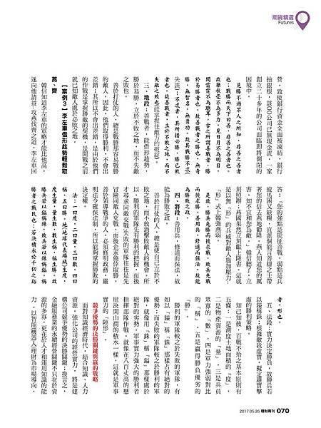 874期 期貨精選 單頁jpg-3.jpg