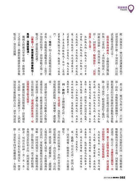876期 期貨精選 單頁jpg-3.jpg